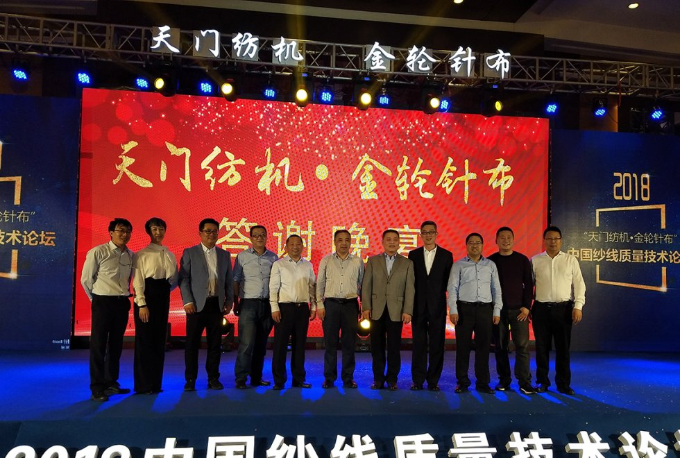 2018 BBS yarn quality and technology of China