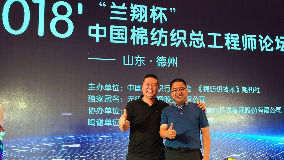"2018 ""BBS, chief engineer of China cotton textile"", and Wang Yangjun, vice President of a group photo"