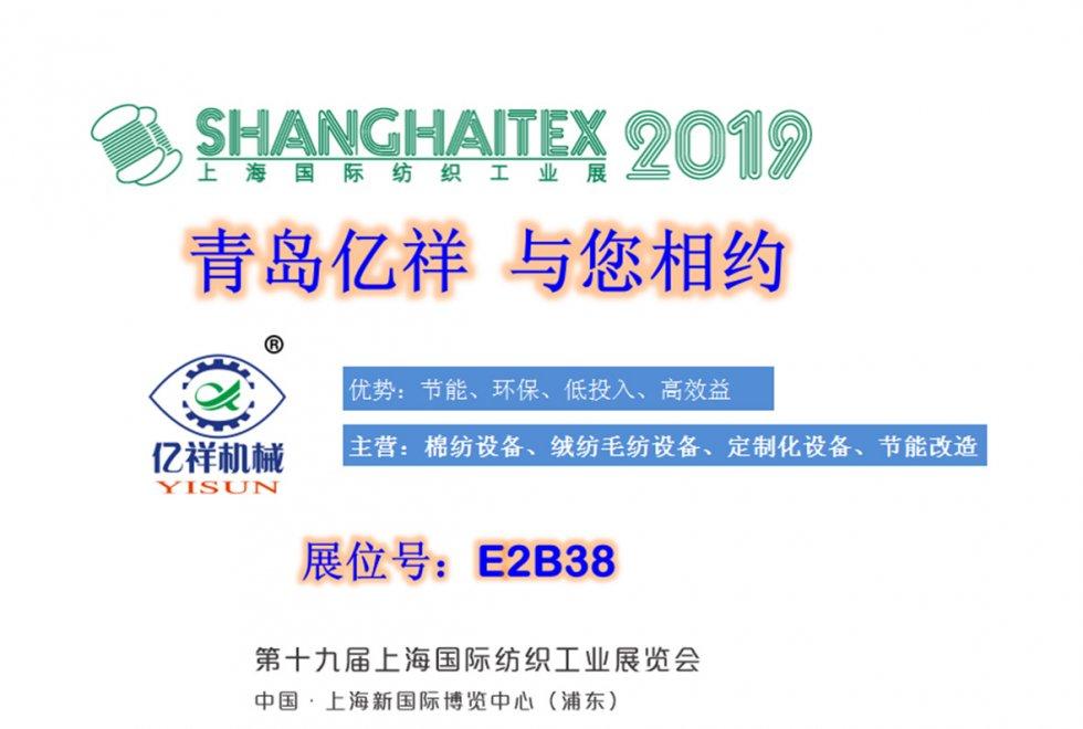 Qingdao Yisun Auspicious 2019 Shanghai international textile exhibition with you